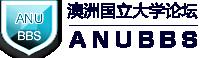 ANUBBS-澳洲国立大学论坛-澳大利亚国立大学中国留学生论坛